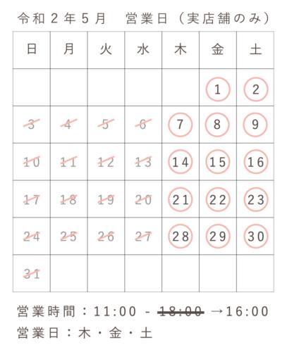 コロナ短縮営業_2020.5月_営業日カレンダー